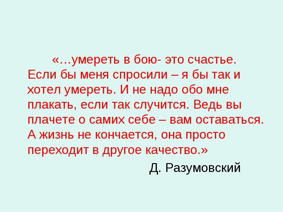 «…умереть в бою- это счастье. Если бы меня спросили – я бы так и хотел умере...