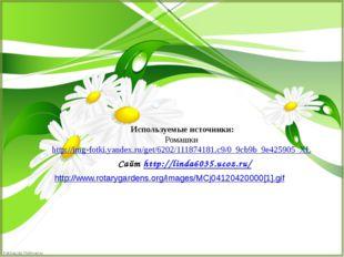 Используемые источники: Ромашки http://img-fotki.yandex.ru/get/6202/111874181