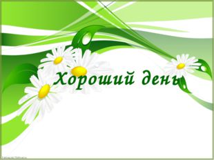 Хороший день FokinaLida.75@mail.ru