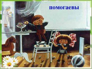 помогаевы FokinaLida.75@mail.ru