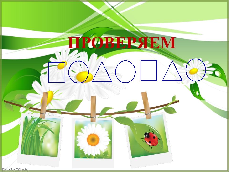ПРОВЕРЯЕМ FokinaLida.75@mail.ru