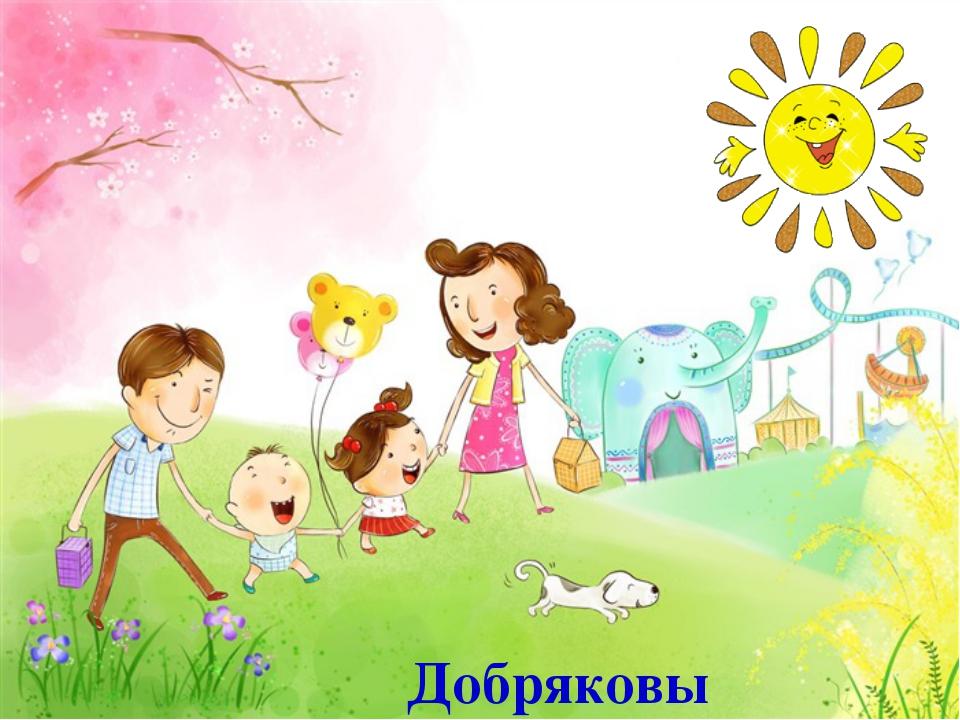 Добряковы FokinaLida.75@mail.ru