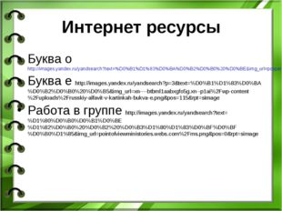 Интернет ресурсы Буква о http://images.yandex.ru/yandsearch?text=%D0%B1%D1%83