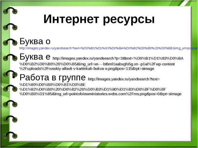 Интернет ресурсы Буква о http://images.yandex.ru/yandsearch?text=%D0%B1%D1%83...