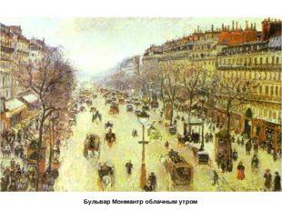 Бульвар Монмантр облачным утром