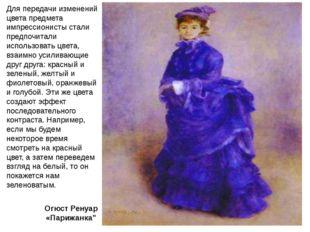 """Огюст Ренуар «Парижанка"""" Для передачи изменений цвета предмета импрессионисты"""