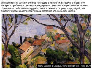 Импрессионизм оставил богатое наследие в живописи. В первую очередь это интер