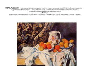 Поль Сезанн – мастер натюрморта, создавал сюжетно-тематические картины (СТК).