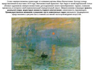 Слово «импрессионизм» происходит от названия картины Моне Впечатление. Восход