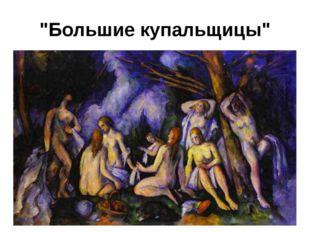 """""""Большие купальщицы"""""""