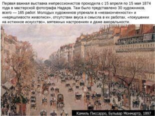 Первая важная выставка импрессионистов проходила с 15 апреля по 15 мая 1874 г