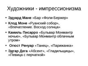 Художники - импрессионизма Эдуард Мане «Бар «Фоли-Бержер» Клод Моне «Руанский