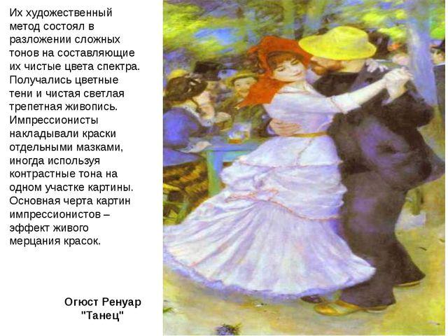 """Огюст Ренуар """"Танец"""" Их художественный метод состоял в разложении сложных тон..."""