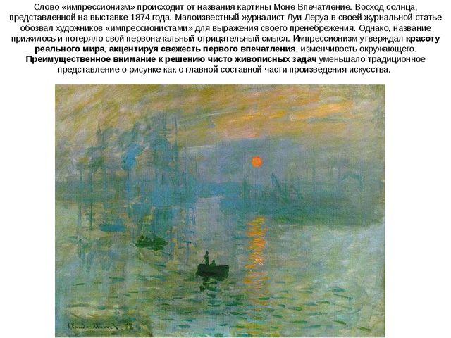 Слово «импрессионизм» происходит от названия картины Моне Впечатление. Восход...