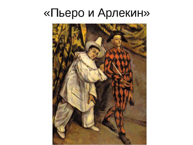 «Пьеро и Арлекин»