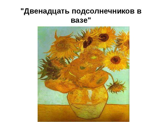 """""""Двенадцать подсолнечников в вазе"""""""