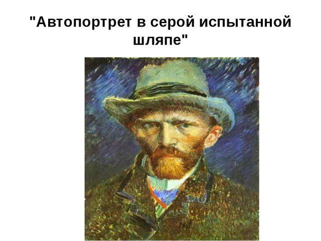 """""""Автопортрет в серой испытанной шляпе"""""""