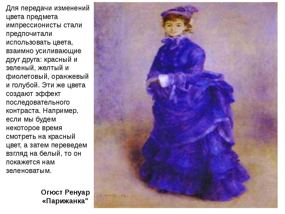 """Огюст Ренуар «Парижанка"""" Для передачи изменений цвета предмета импрессионисты..."""
