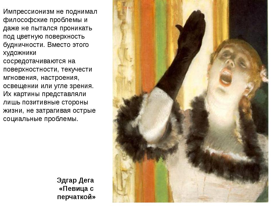 Импрессионизм не поднимал философские проблемы и даже не пытался проникать по...