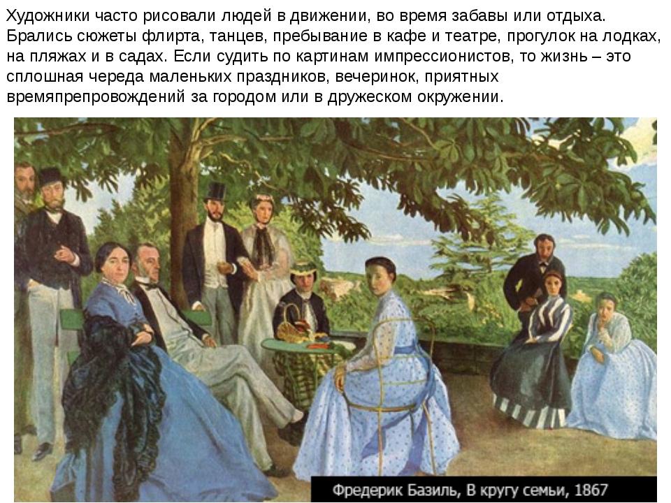 Художники часто рисовали людей в движении, во время забавы или отдыха. Бралис...