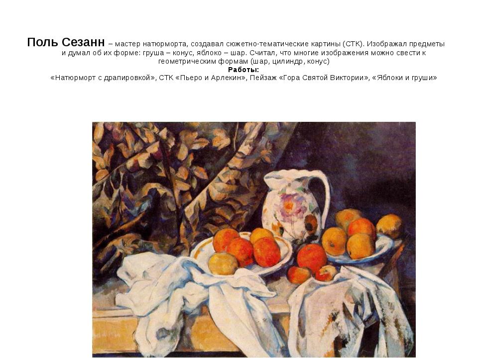 Поль Сезанн – мастер натюрморта, создавал сюжетно-тематические картины (СТК)....