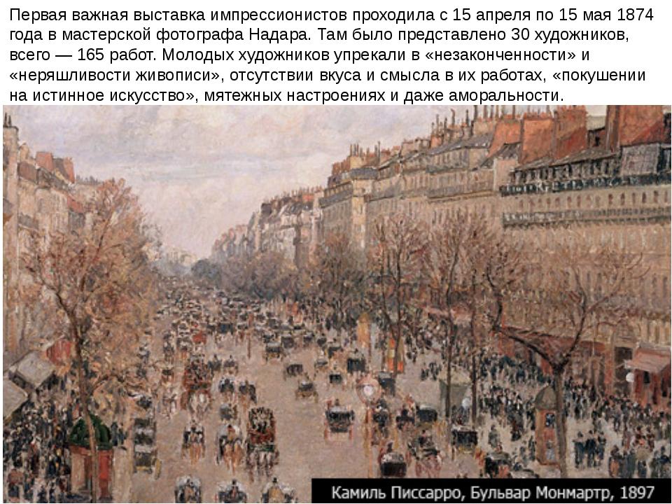 Первая важная выставка импрессионистов проходила с 15 апреля по 15 мая 1874 г...
