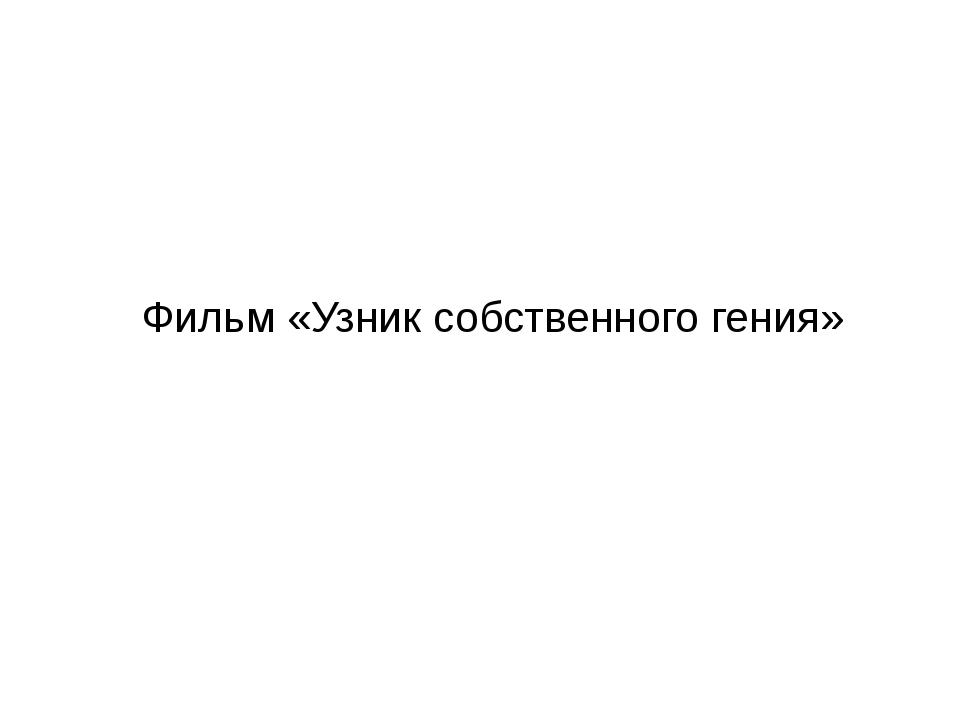Фильм «Узник собственного гения»