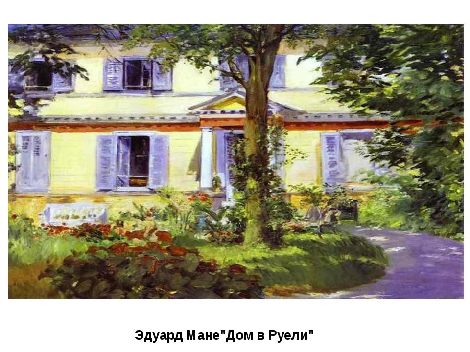 """Эдуард Мане""""Дом в Руели"""""""