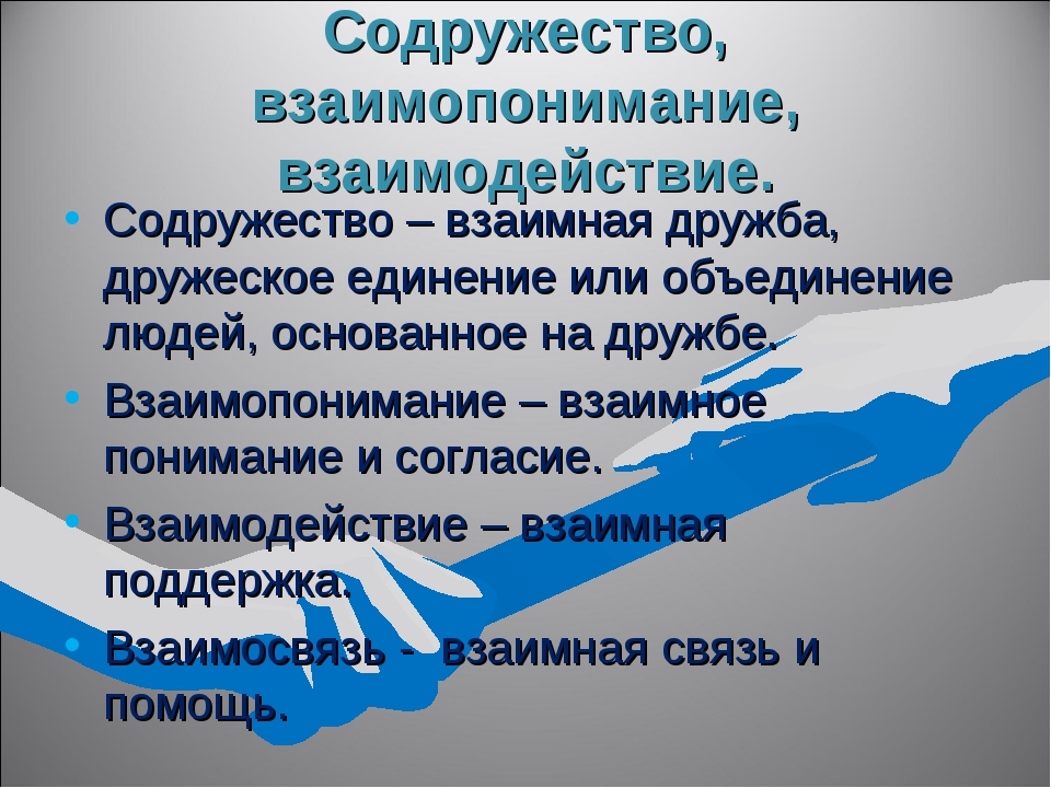Содружество, взаимопонимание, взаимодействие. Содружество – взаимная дружба,...