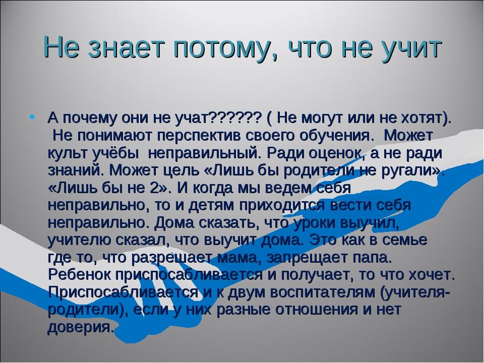Не знает потому, что не учит А почему они не учат?????? ( Не могут или не хот...
