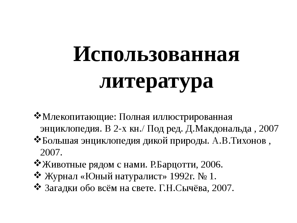 Использованная литература Млекопитающие: Полная иллюстрированная энциклопедия...
