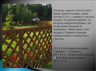 Изгородь садового участка имеет форму прямоугольника, длина которого 12 м , а