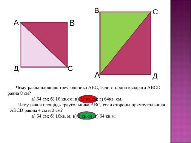 Чему равна площадь треугольника ABC, если сторона квадрата ABCD равна 8 см?...
