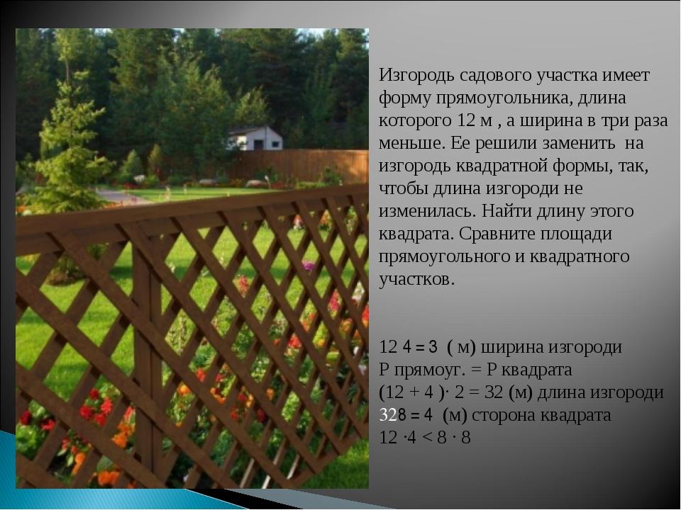 Изгородь садового участка имеет форму прямоугольника, длина которого 12 м , а...