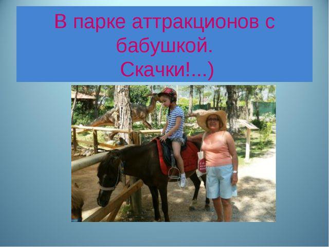 В парке аттракционов с бабушкой. Скачки!...)