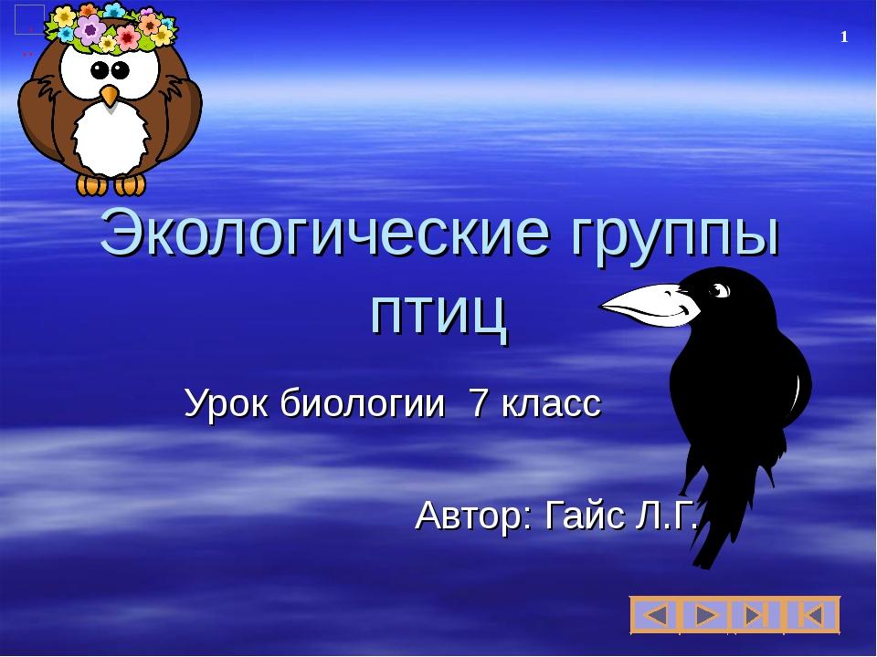 Экологические группы птиц Урок биологии 7 класс Автор: Гайс Л.Г. *