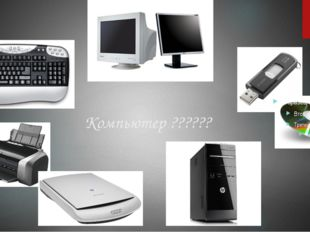 Компьютер ??????