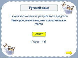 Русский язык Найди и выпиши лишние пары слов. робкий – смелый скучный – весёл