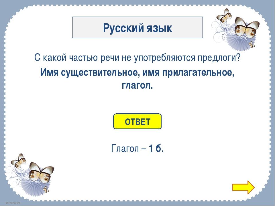Русский язык Найди и выпиши лишние пары слов. робкий – смелый скучный – весёл...