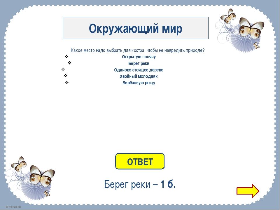 Литературное чтение Назови девочку, которая упорно училась прыгать через скак...