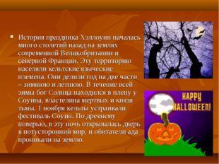 История праздника Хэллоуин началась много столетий назад на землях современно