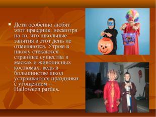 Дети особенно любят этот праздник, несмотря на то, что школьные занятия в это