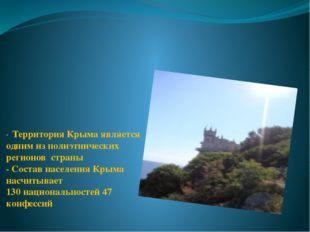 - Территория Крыма является одним из полиэтнических регионов страны - Состав