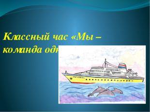 Классный час «Мы – команда одного корабля»