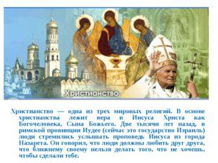 Христианство — одна из трех мировых религий. В основе христианства лежит вера