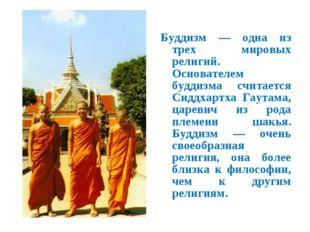 Буддизм — одна из трех мировых религий. Основателем буддизма считается Сиддха