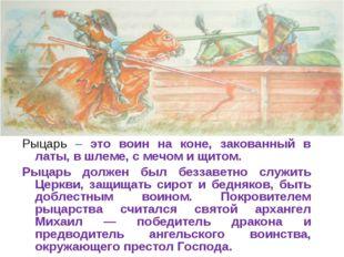 Рыцарь – это воин на коне, закованный в латы, в шлеме, с мечом и щитом. Рыца