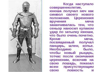Когда наступало совершеннолетие, юноша получал меч как символ своего нового