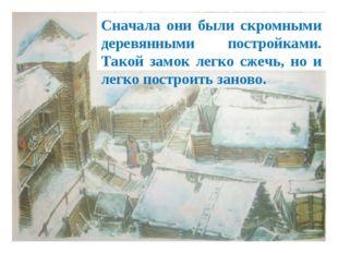 Сначала они были скромными деревянными постройками. Такой замок легко сжечь,