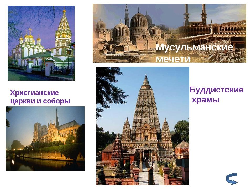 Христианские церкви и соборы Мусульманские мечети Буддистские храмы